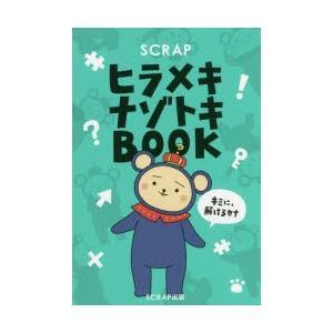 新品本/SCRAPヒラメキナゾトキBOOK S...の関連商品4