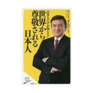 日本人だけが知らない世界から尊敬される日本人 ケント・ギルバート/著