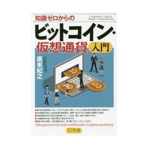 新品本/知識ゼロからのビットコイン・仮想通貨入門 廣末紀之/著