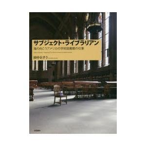 新品本/サブジェクト・ライブラリアン 海の向こうアメリカの学術図書館の仕事 田中あずさ/著