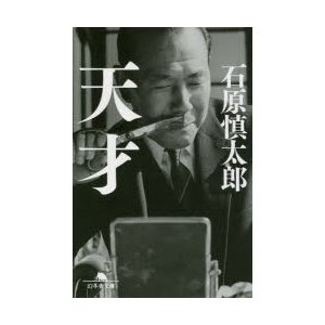新品本/天才 石原慎太郎/〔著〕|dorama2