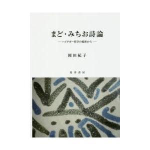 新品本/まど・みちお詩論 ハイデガー哲学の視座から 岡田紀子/著