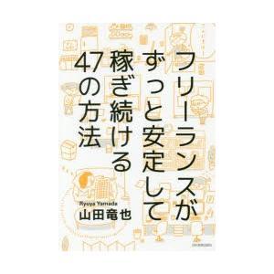 新品本/フリーランスがずっと安定して稼ぎ続ける47の方法 山田竜也/著