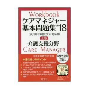 新品本/ケアマネジャー基本問題集 '18上巻...の関連商品10