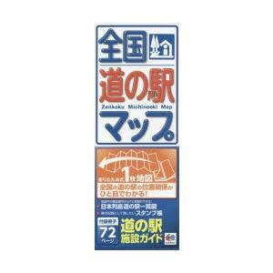 新品本/全国道の駅マップ