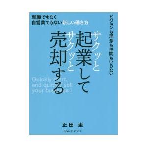 新品本/サクッと起業してサクッと売却する 就職でもなく自営業でもない新しい働き方 正田圭/著