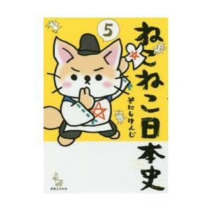 新品本/ねこねこ日本史 5 そにしけんじ/著|dorama2