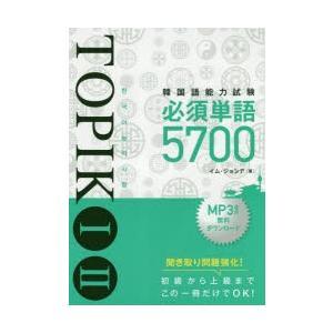 韓国語能力試験TOPIK1 2必須単語5700 イムジョンデ/著