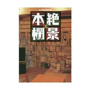 新品本/絶景本棚 本の雑誌編集部/編