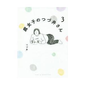 腐女子のつづ井さん 3 つづ井/著