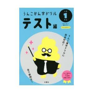 うんこかん字ドリルテスト編 日本一楽しい漢字テスト 小学1年生