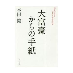 新品本/大富豪からの手紙 本田健/著