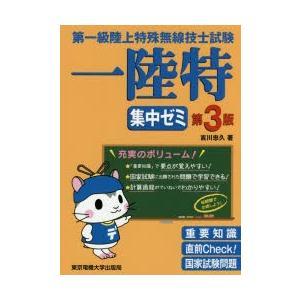 新品本/第一級陸上特殊無線技士試験一陸特集中ゼミ 吉川忠久/著
