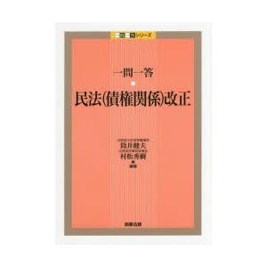新品本/一問一答・民法〈債権関係〉改正 筒井健夫/編著 村松秀樹/編著