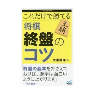 新品本/これだけで勝てる将棋終盤のコツ 大平武洋/著