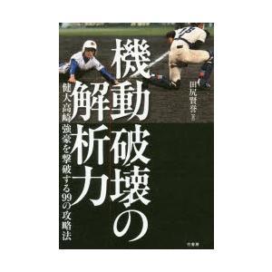 機動破壊の解析力 健大高崎強豪を撃破する99の攻略法 田尻賢誉/著
