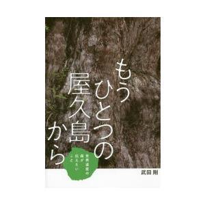 もうひとつの屋久島から 世界遺産の森が伝えたいこと 武田剛/著