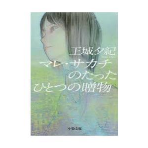 新品本/マレ・サカチのたったひとつの贈物 王城夕紀/著|dorama2