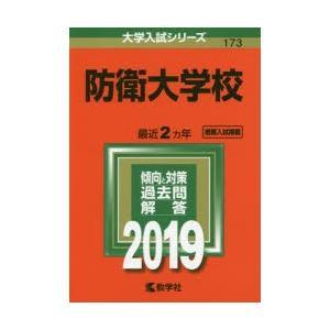 新品本/防衛大学校 2019年版