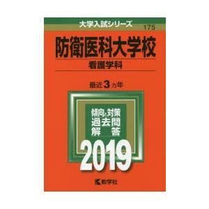 新品本/防衛医科大学校 看護学科 2019年版