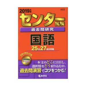新品本/センター試験過去問研究 国語 2019年版