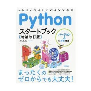 新品本/Pythonスタートブック いちばんやさしいパイソンの本 辻真吾/著