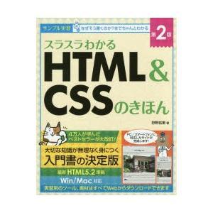 スラスラわかるHTML & CSSのきほん サンプル実習 狩野祐東/著