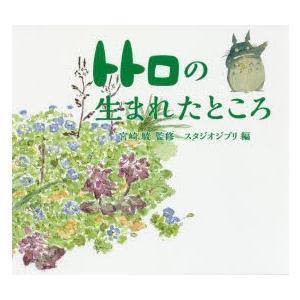 新品本/トトロの生まれたところ 宮崎駿/監修 スタジオジブリ/編
