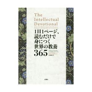 新品本/1日1ページ、読むだけで身につく世界の教養365 デイヴィッド・S・キダー/著 ノア・D・オッペンハイム/著 小林朋則/訳