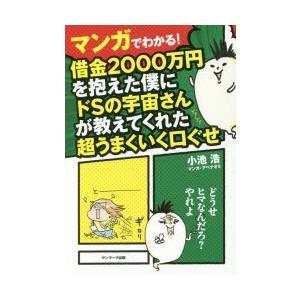 新品本/マンガでわかる!借金2000万円を抱えた僕にドSの宇宙さんが教えてくれた超うまくいく口ぐせ 小池浩/著 アベナオミ/マンガ