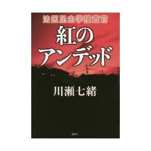 紅のアンデッド 川瀬七緒/著