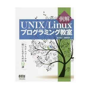 新品本/例解UNIX/Linuxプログラミング教室 システムコールを使いこなすための12講 冨永和人/共著 権藤克彦/共著