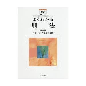よくわかる刑法 井田良/編著 佐藤拓磨/編著