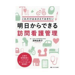 新品本/明日からできる訪問看護管理 これだけはおさえておきたい 清崎由美子/編著