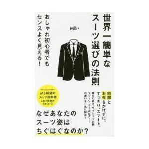 新品本/世界一簡単なスーツ選びの法則 MB/著