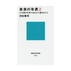 未来の年表 2 人口減少日本であなたに起きること 河合雅司/著