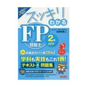新品本/スッキリわかるFP技能士2級・AFP 2018−2019年版 白鳥光良/編著 dorama2