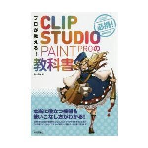 新品本/プロが教える!CLIP STUDIO PAINT PROの教科書 isuZu/著