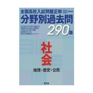 新品本/全国高校入試問題正解分野別過去問290題社会 地理・歴史・公民 2019−2020年受験用