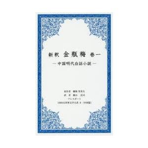 新釈金瓶梅 中国明代白話小説 巻1の商品画像 ナビ