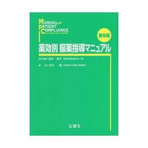 薬効別服薬指導マニュアル 田中良子/監修・編集 木村健/編集