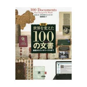新品本/図説世界を変えた100の文書(ドキュメント) 易経からウィキリークスまで スコット・クリスチャンソン/著 松田和也/訳 dorama2