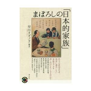 新品本/まぼろしの「日本的家族」 早川タダノリ/編著