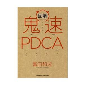 図解鬼速PDCA 冨田和成/〔著〕