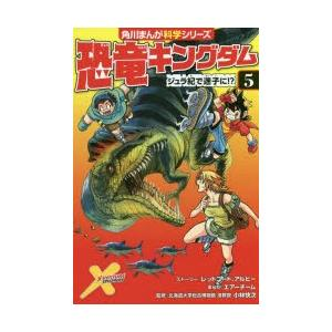 恐竜キングダム 5 ジュラ紀で迷子に!?