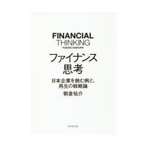 新品本/ファイナンス思考 日本企業を蝕む病と、再生の戦略論 朝倉祐介/著