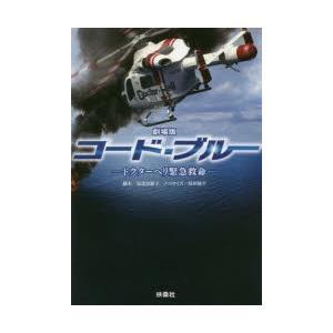 新品本/劇場版コード・ブルー ドクターヘリ緊急救...の商品画像