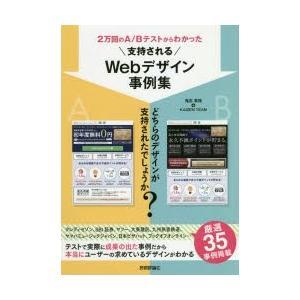 新品本/2万回のA/Bテストからわかった支持されるWebデザイン事例集 鬼石真裕/著 KAIZEN ...