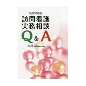 新品本/訪問看護実務相談Q&A 平成30年版 全国訪問看護事業協会/編集