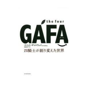 新品本/the four GAFA(ガーファ) 四騎士が創り変えた世界 スコット・ギャロウェイ/著 ...